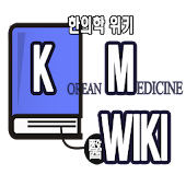 한의학 위키(KM WIKI)