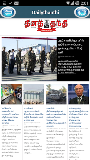 Tamil Newspapers - India