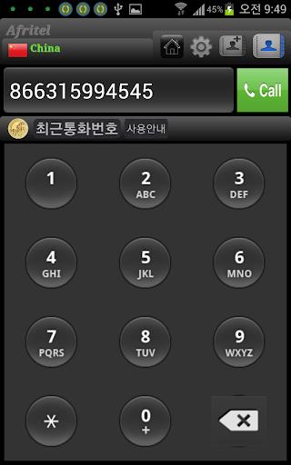 아프리텔 무료국제전화 중국 CHINA 미국 카나다