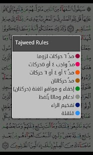 Mushaf Tajweed - Holy Quran- screenshot thumbnail