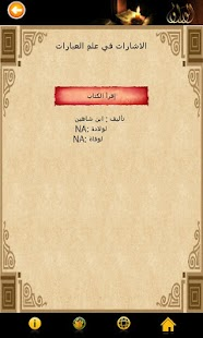 Alwaraq  الوراق Arabic Books- screenshot thumbnail