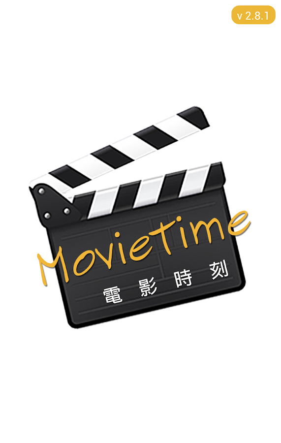電影時刻 MovieTime - screenshot