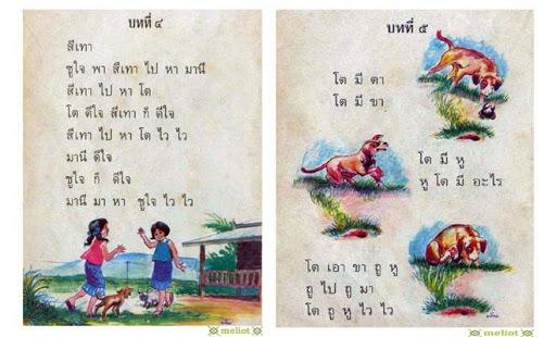 หัดอ่าน ภาษาไทย เล่ม 2