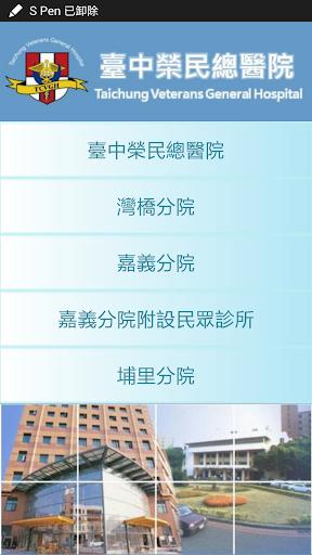 玩免費醫療APP|下載臺中榮民總醫院行動掛號 app不用錢|硬是要APP