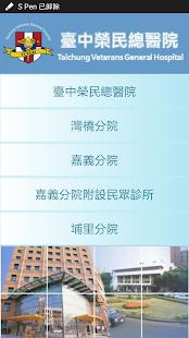 臺中榮民總醫院行動掛號
