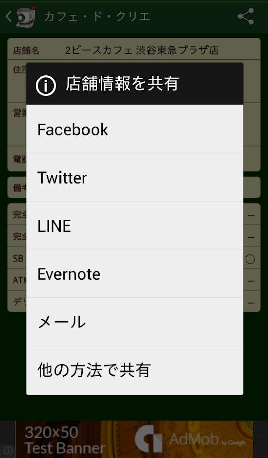 CafeNavi - screenshot