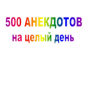 500 Russian Jokes logo