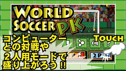 WORLD SOCCER PK