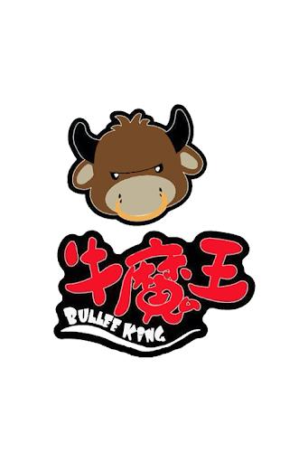 Bullee King 牛魔王