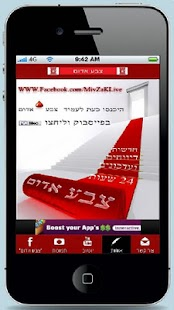 MivZaKLive - israel news - screenshot thumbnail