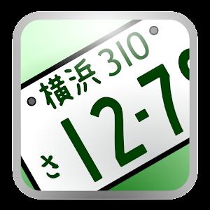 全国ナンバープレートコレクション 娛樂 App LOGO-APP試玩