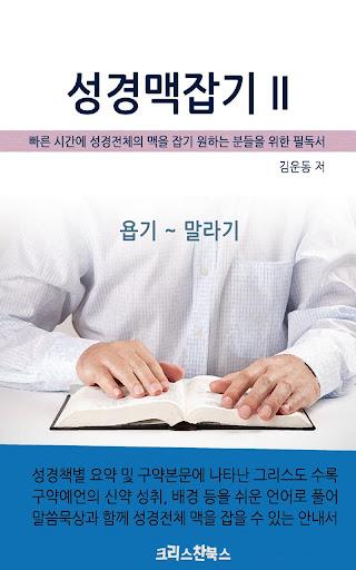 성경맥잡기 II