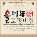 을미년 토정비결 (2015년 전통 신년운세) icon