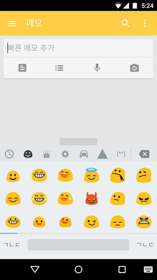 Google Korean Input - screenshot