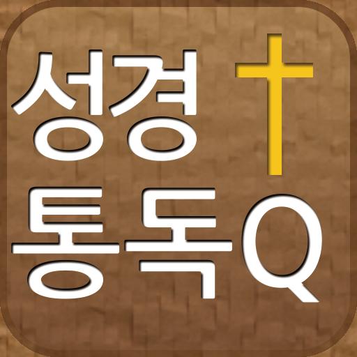 성경통독Q(히브리어성경) LOGO-APP點子