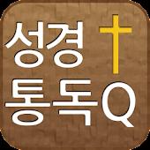 성경통독Q(히브리어성경)