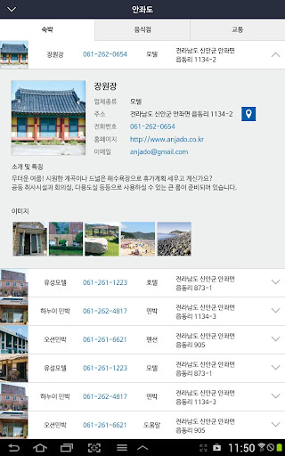 【免費旅遊App】사도편(다도해섬 문화관광 앱전자책)-PICTkorea-APP點子