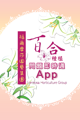福爾摩莎集團花卉種植APP 民眾版