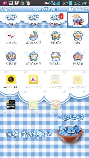 玩娛樂App|NK 카톡_모모N모니_고무다라 카톡테마免費|APP試玩