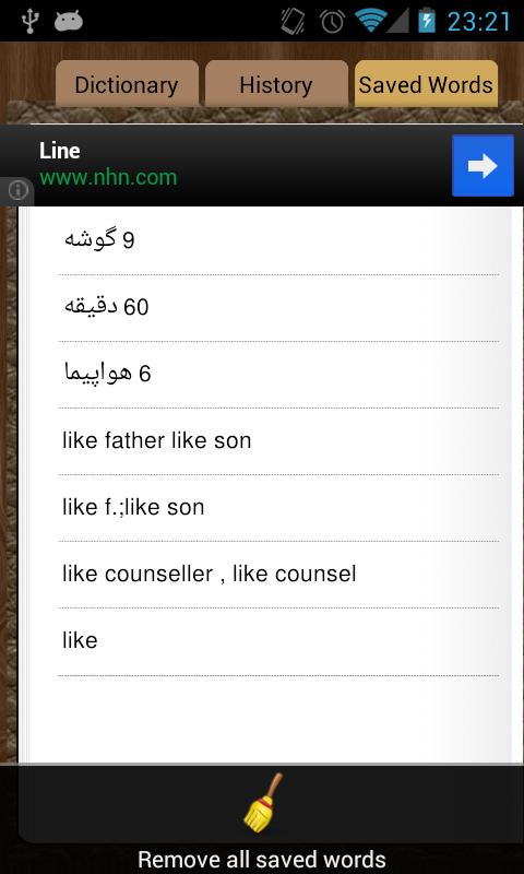 English Persian Dictionary - screenshot