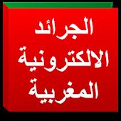 الجرائد الالكترونية المغربية