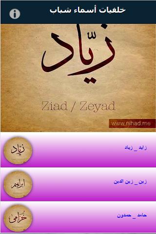 خلفيات أسماء شباب