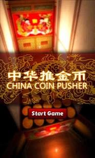 中华推幣機