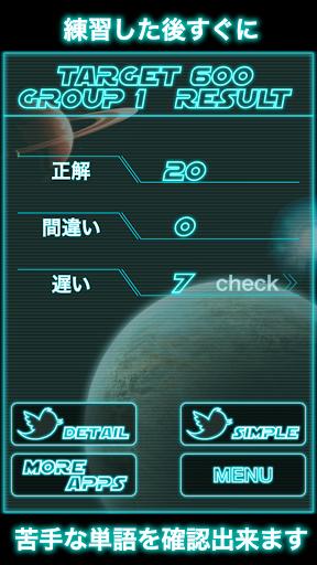 無料教育AppのTOEIC GalaxyWord|記事Game