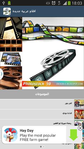 افلام عربية جديدة
