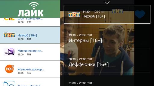 Лайк-ТВ HD 2.0