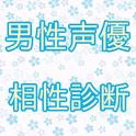 【無料】男性声優相性診断 icon
