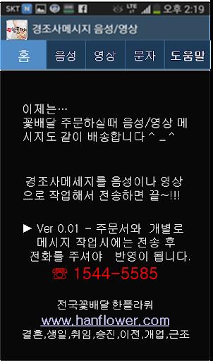 한플라워[음성 영상 큐알메세지]