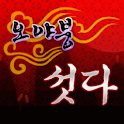 2013_오야붕섯다_[1편] logo