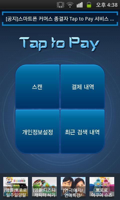 탭투페이 안드로이드 부분유료화 원터치 결제- screenshot