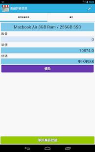 玩免費商業APP|下載HK-SOFTWARE 移動 POS系統 app不用錢|硬是要APP