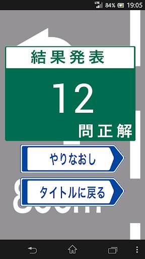 玩解謎App|道路標識クイズ免費|APP試玩