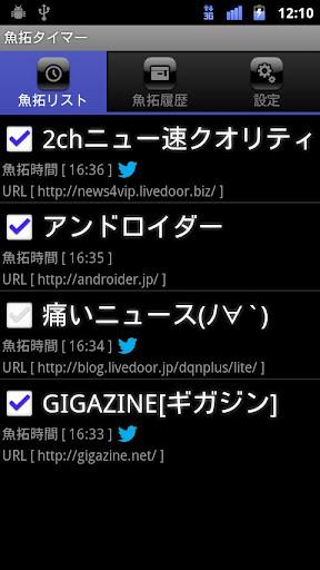 【免費通訊App】魚拓タイマー-APP點子