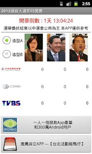 2012 Taiwan President- screenshot thumbnail