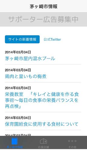 【免費生活App】湘南茅ヶ崎-APP點子