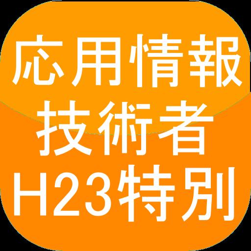 応用情報技術者過去問H23特別 教育 App LOGO-硬是要APP
