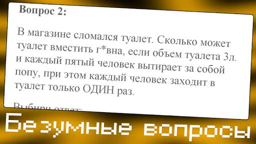 ТЕСТ НА ХЛЕБУШКА