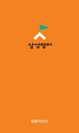 삼성영어성동리더스학원 성동초 동도중 정화중