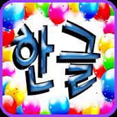 Hangul (Korean alphabet)