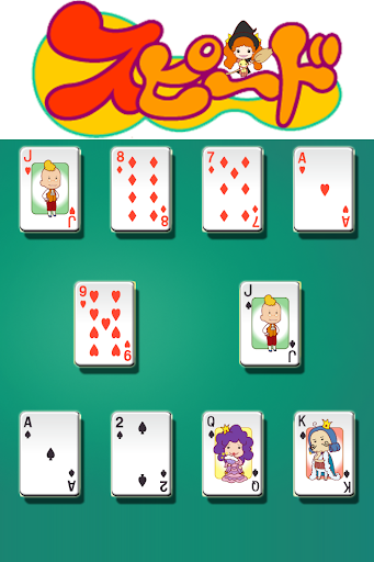 玩紙牌App|Speed Cards (Trump)免費|APP試玩