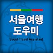 서울여행도우미