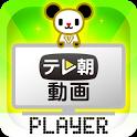 動画プレイヤー for テレ朝動画 icon