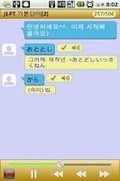 Screenshot of WordTalk JA japan