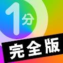 ビジネス力1分間トレーニング logo