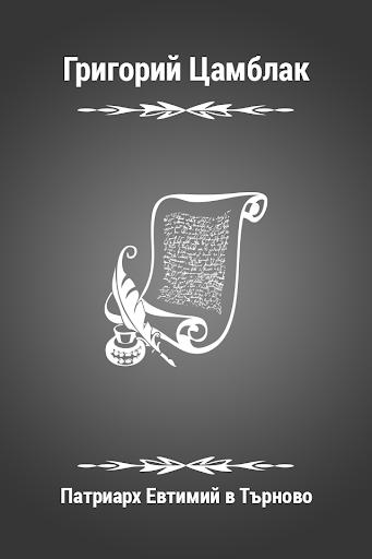 Патриарх Евтимий в Търново