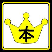 日本の文学賞